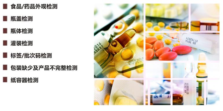 食品、药品视觉检测